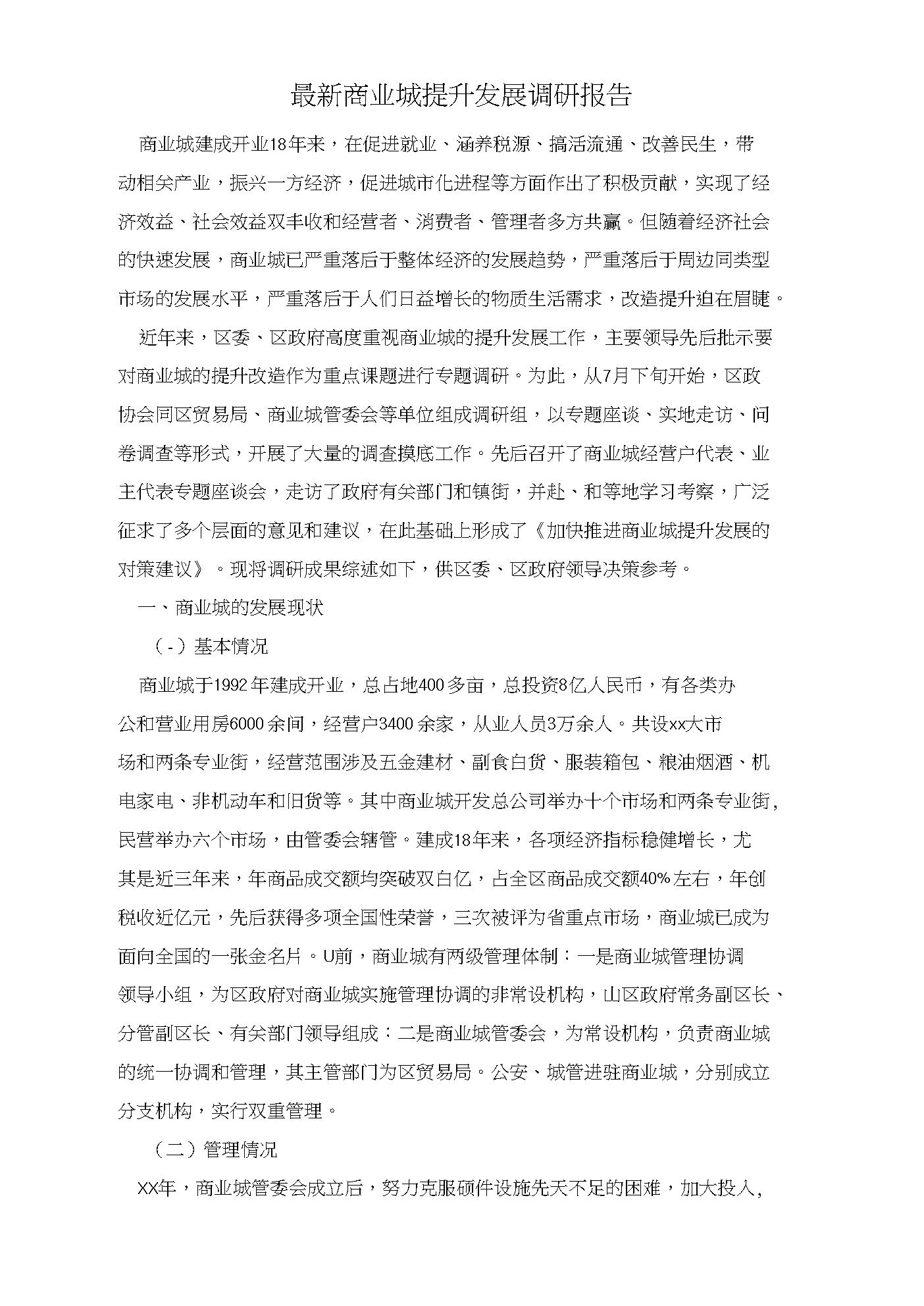 最新商业城提升发展调研报告.docx