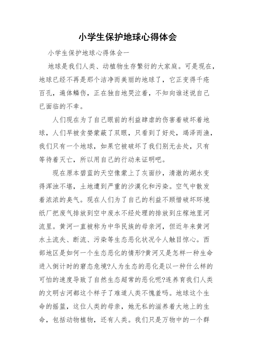小学生保护地球心得体会.doc