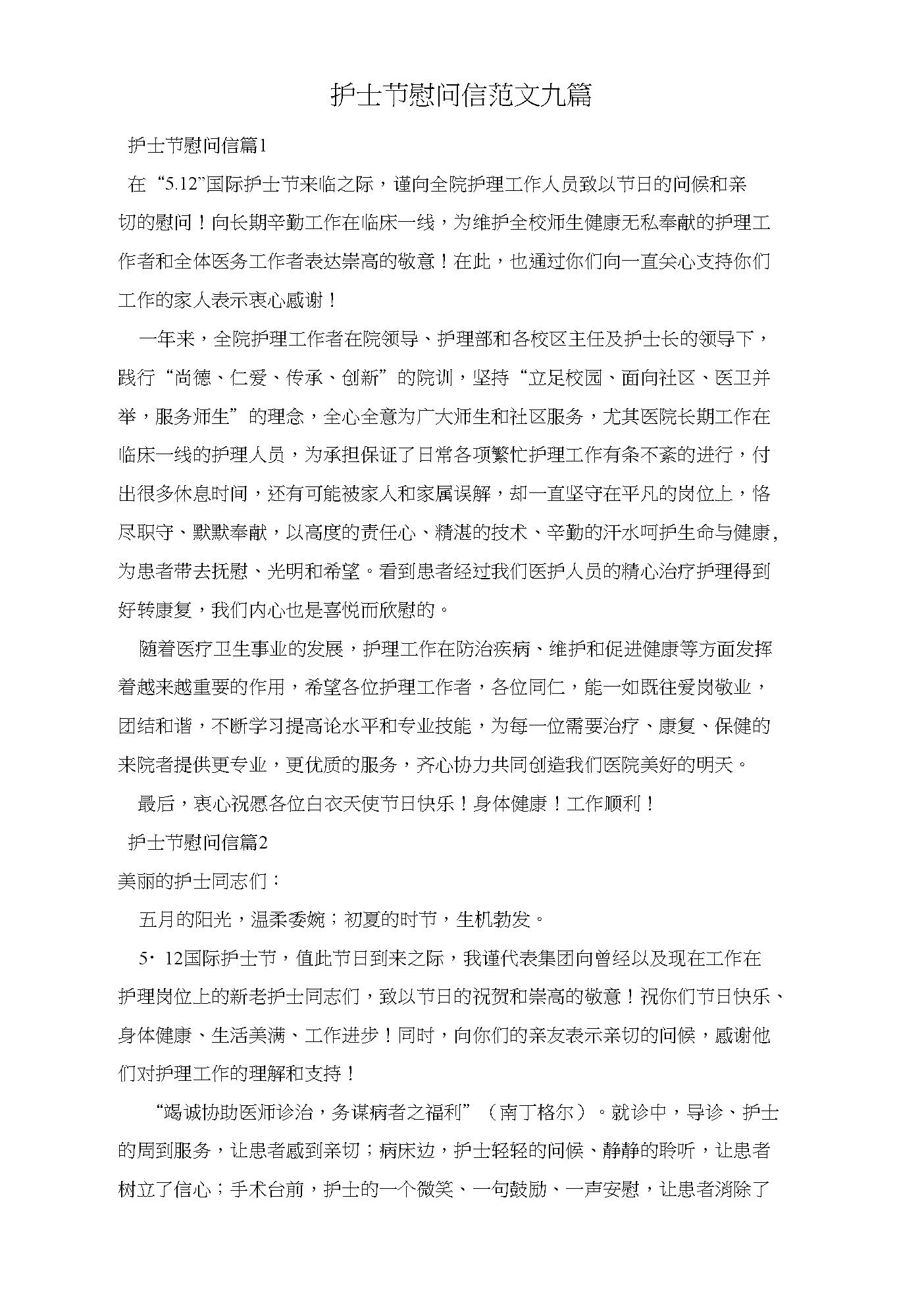 护士节慰问信范文九篇.docx