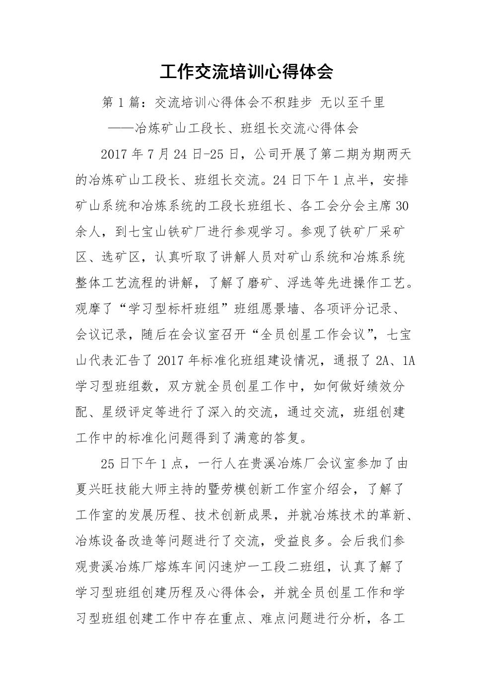 工作交流培训心得体会.doc