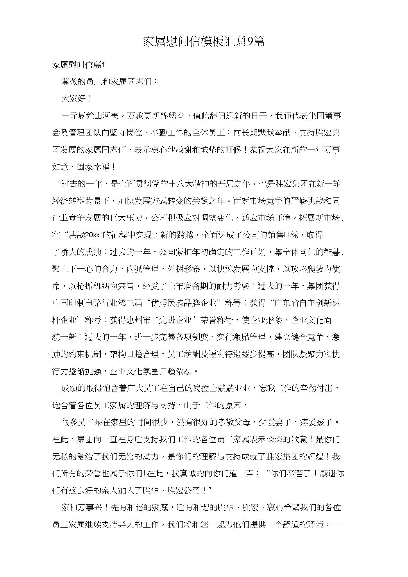 家属慰问信模板汇总9篇.docx