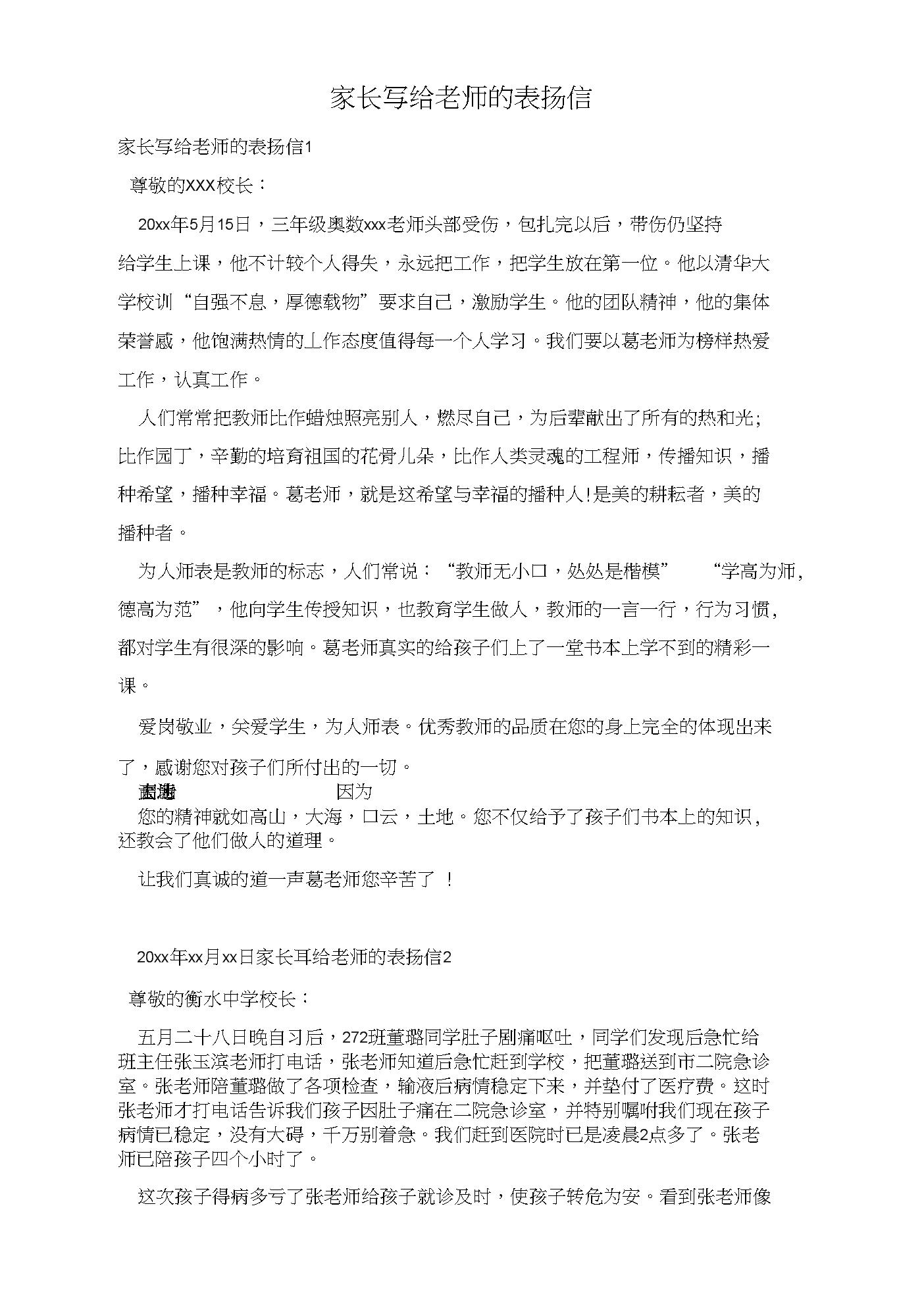 家长写给老师的表扬信.docx