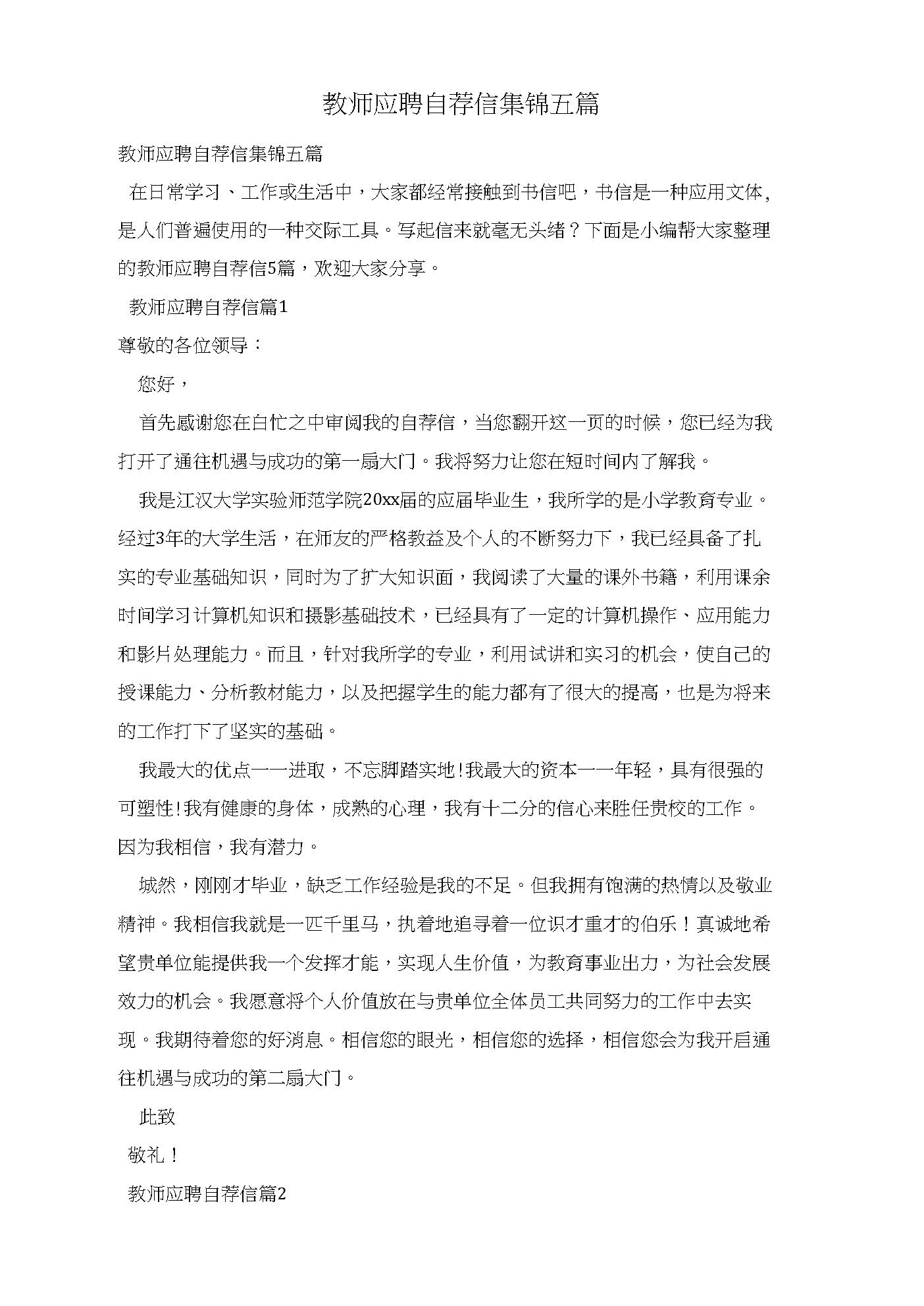 教师应聘自荐信集锦五篇.docx