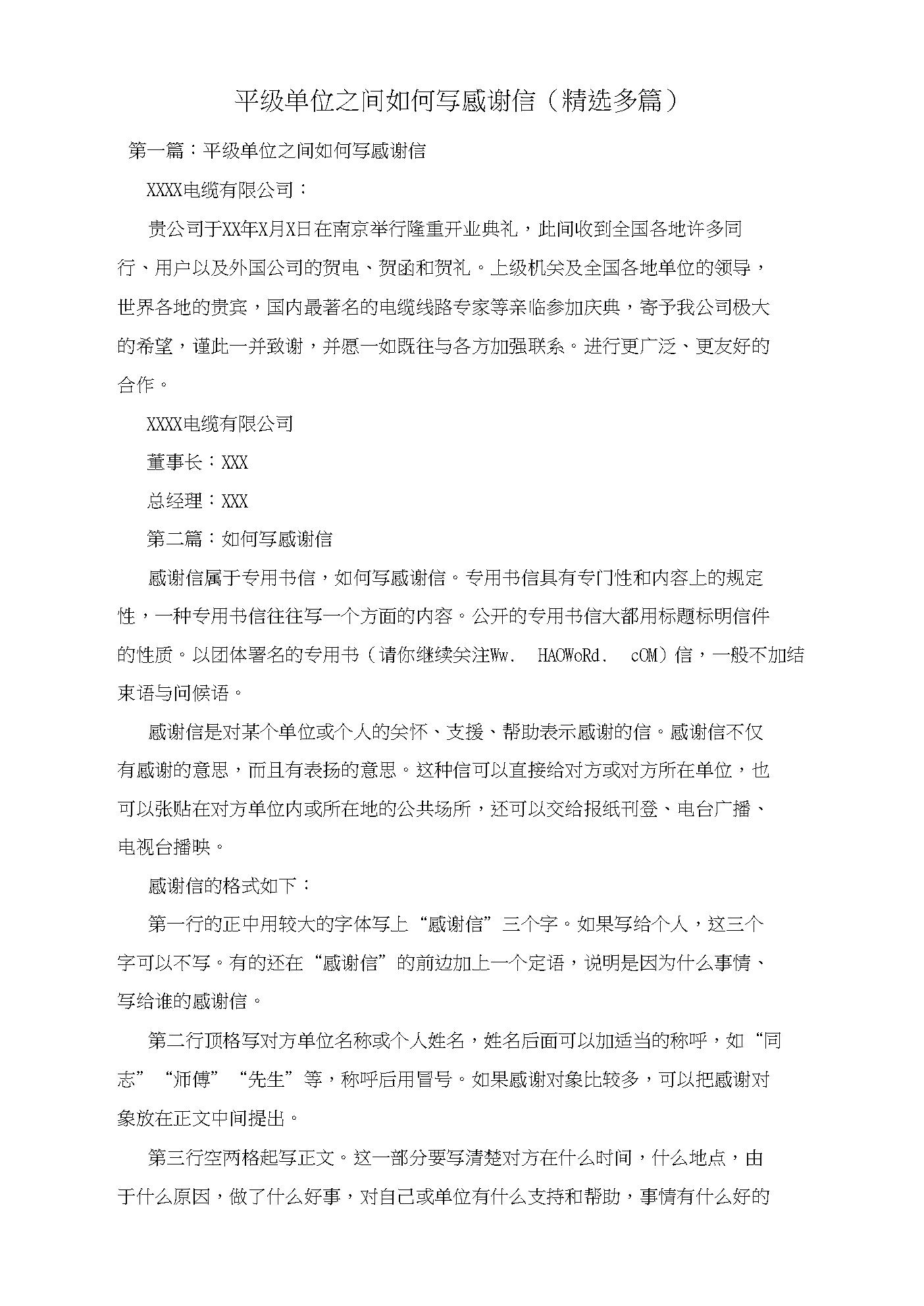 平级单位之间如何写感谢信(精选多篇).docx