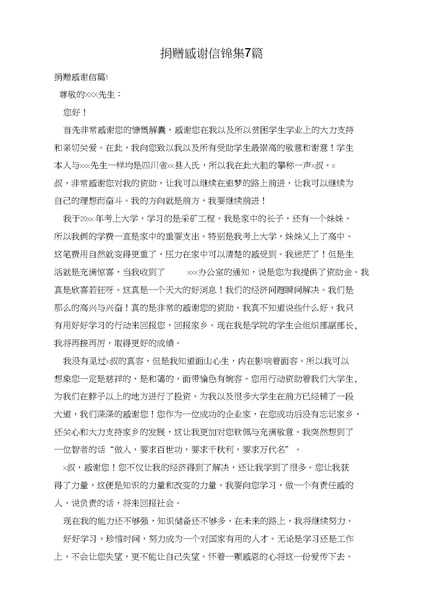 捐赠感谢信锦集7篇.docx