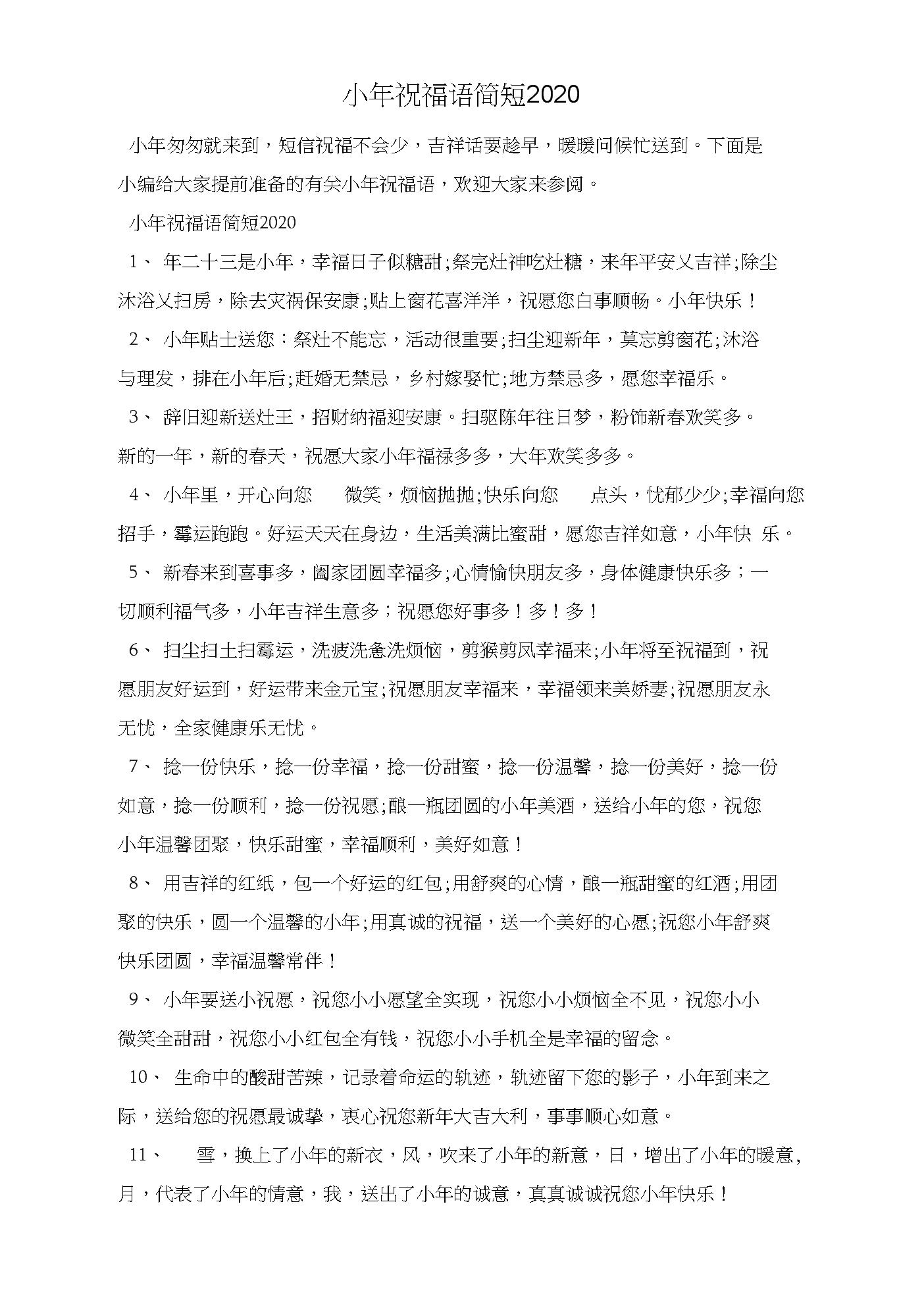 小年祝福语简短2021.docx