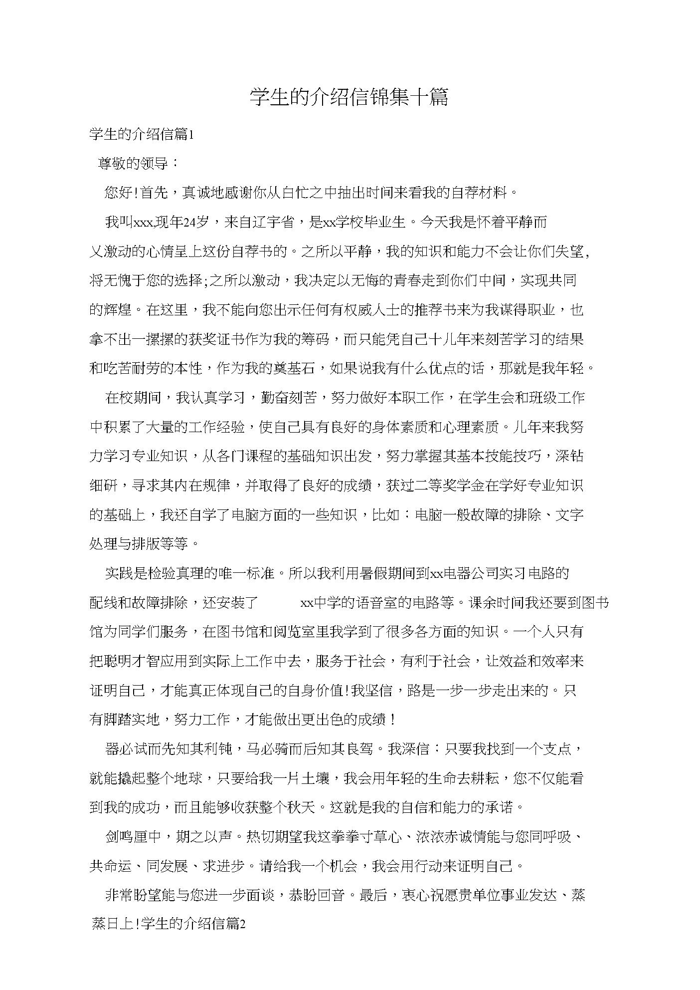 学生的介绍信锦集十篇.docx