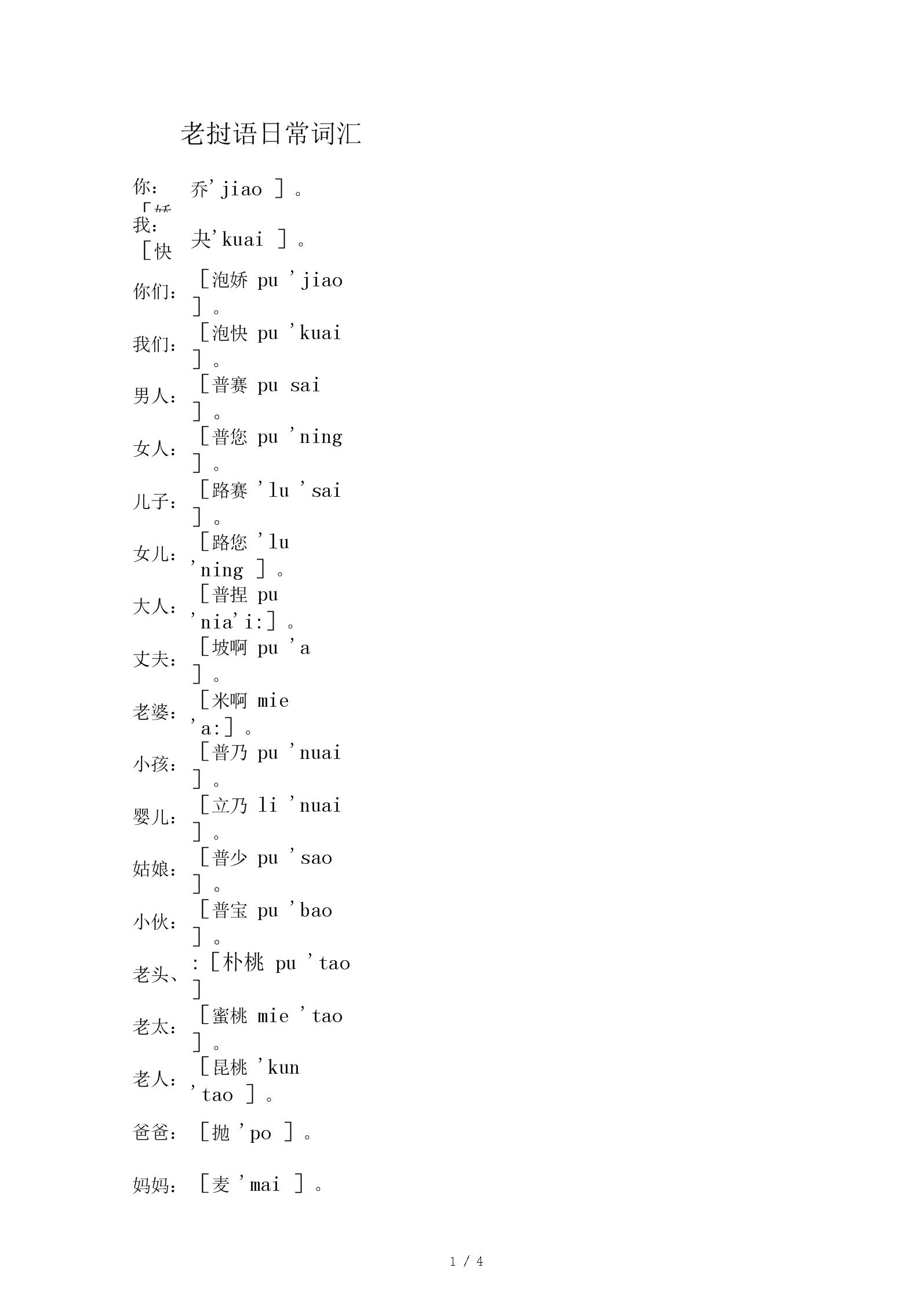 2020老挝语日常词汇.docx