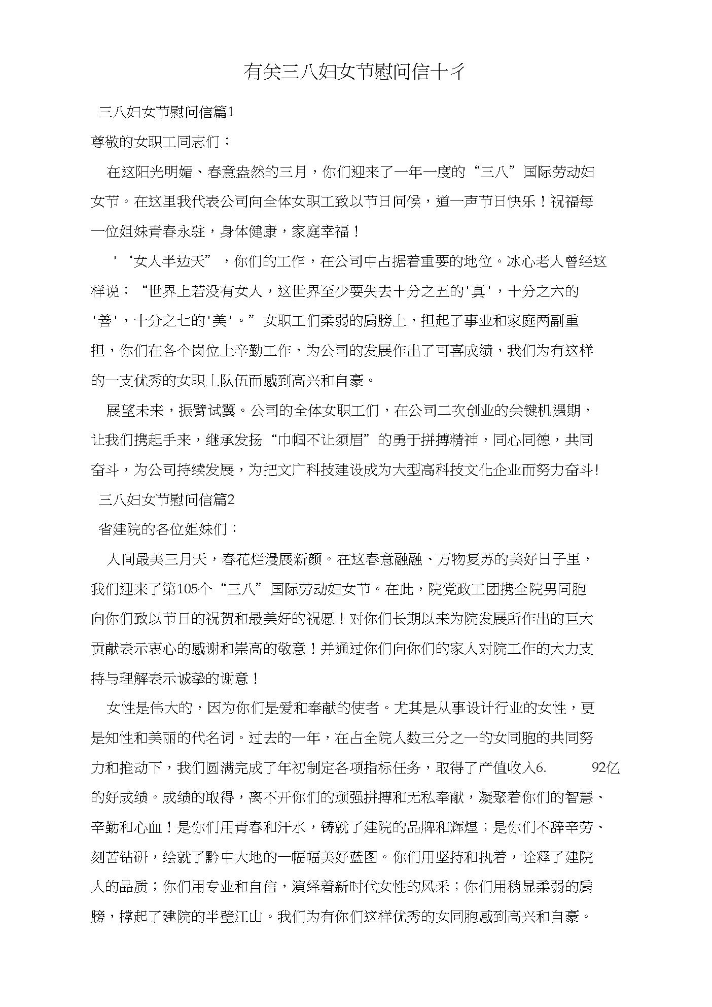 有关三八妇女节慰问信十篇.docx