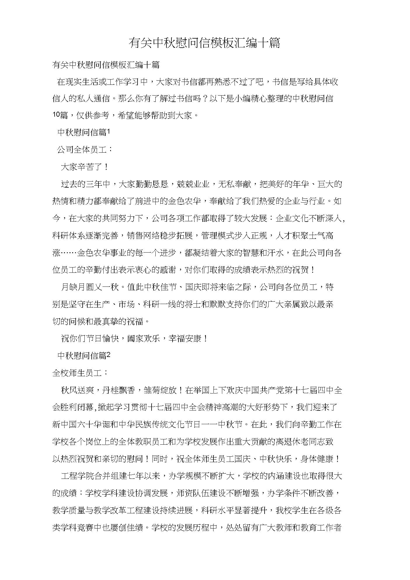 有关中秋慰问信模板汇编十篇.docx
