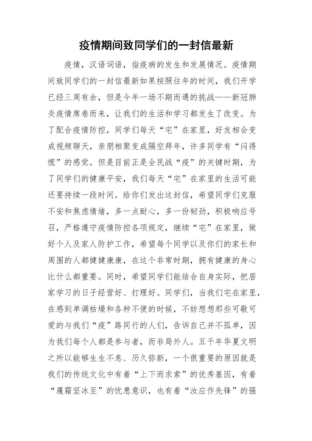 疫情期间致同学们的一封信最新.doc