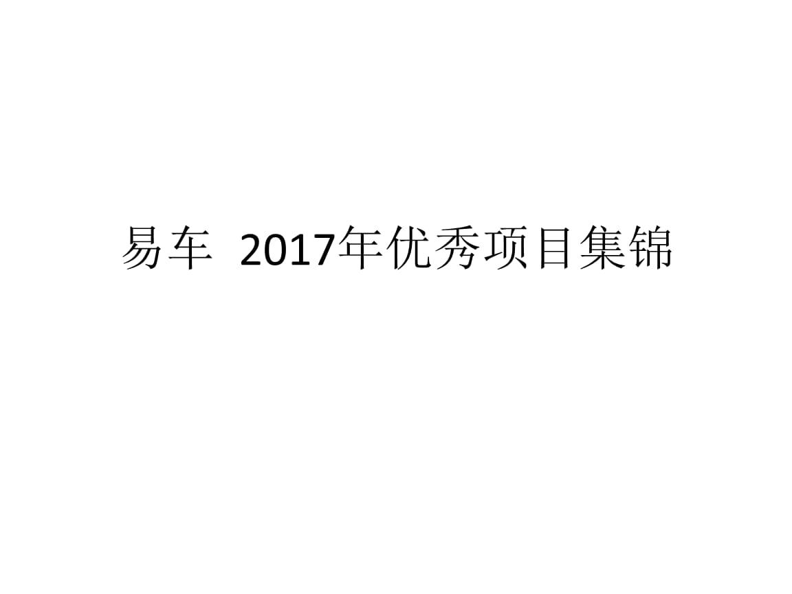 易车 2017年优秀项目集锦.pptx