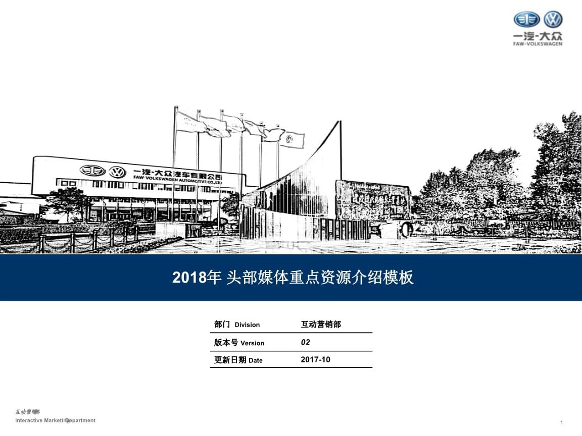 【易车】2018年 头部媒体重点资源介绍-模板.pptx