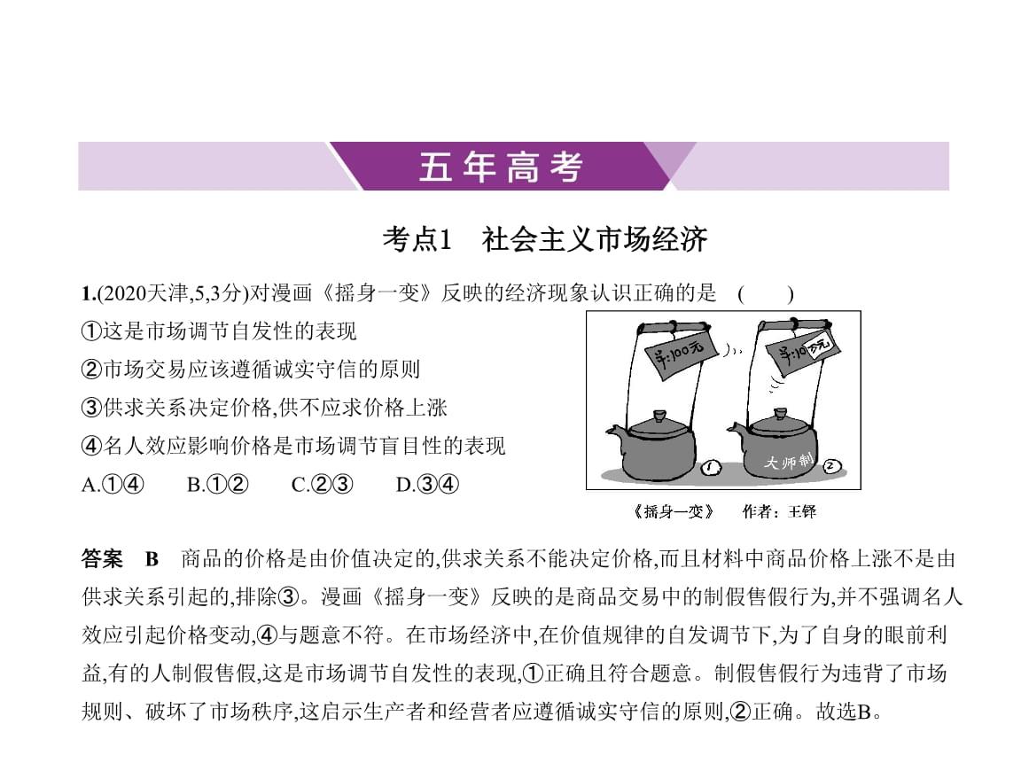2021年天津高考政治复习练习课件:专题四 发展社会主义市场经济.pptx