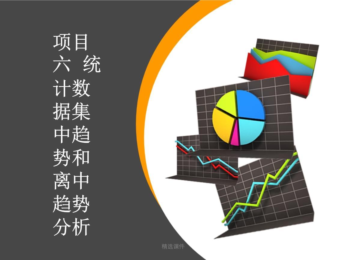 项目06统计数据集中趋势和离中趋势分析.ppt