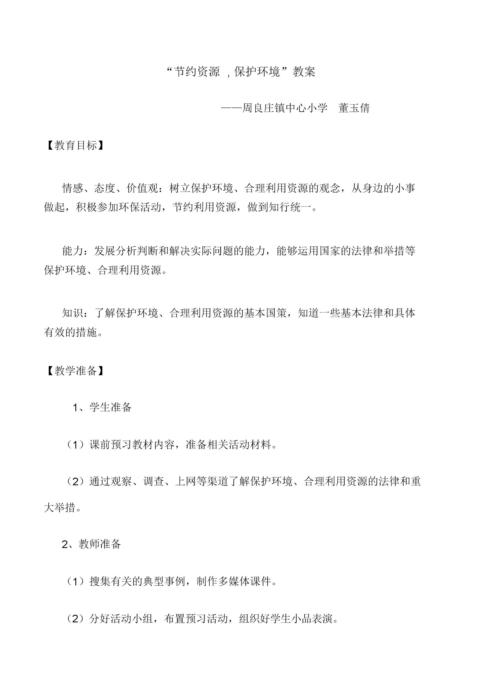 节约资源保护环境学习教案.docx
