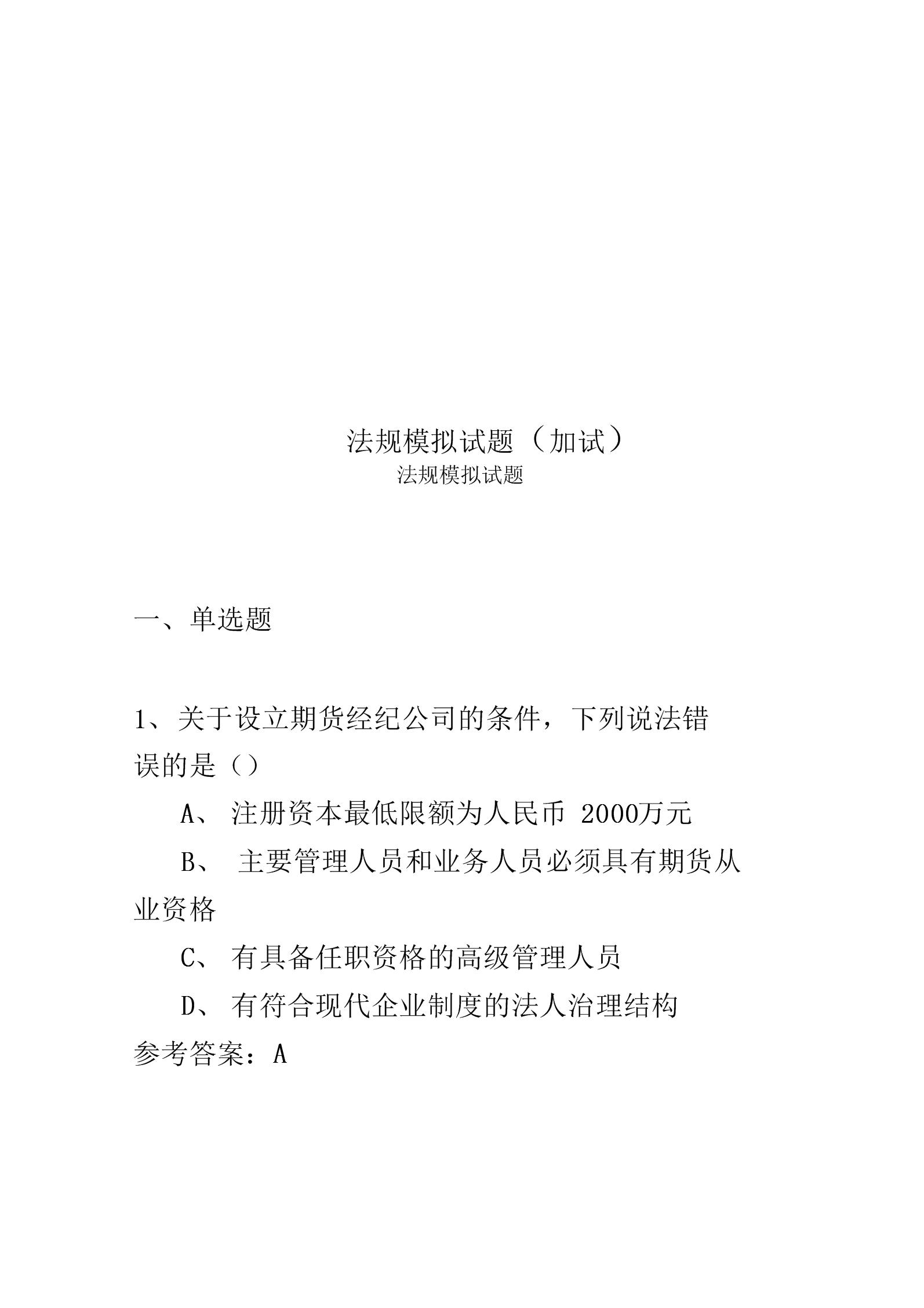 法规模拟试题(加试).docx
