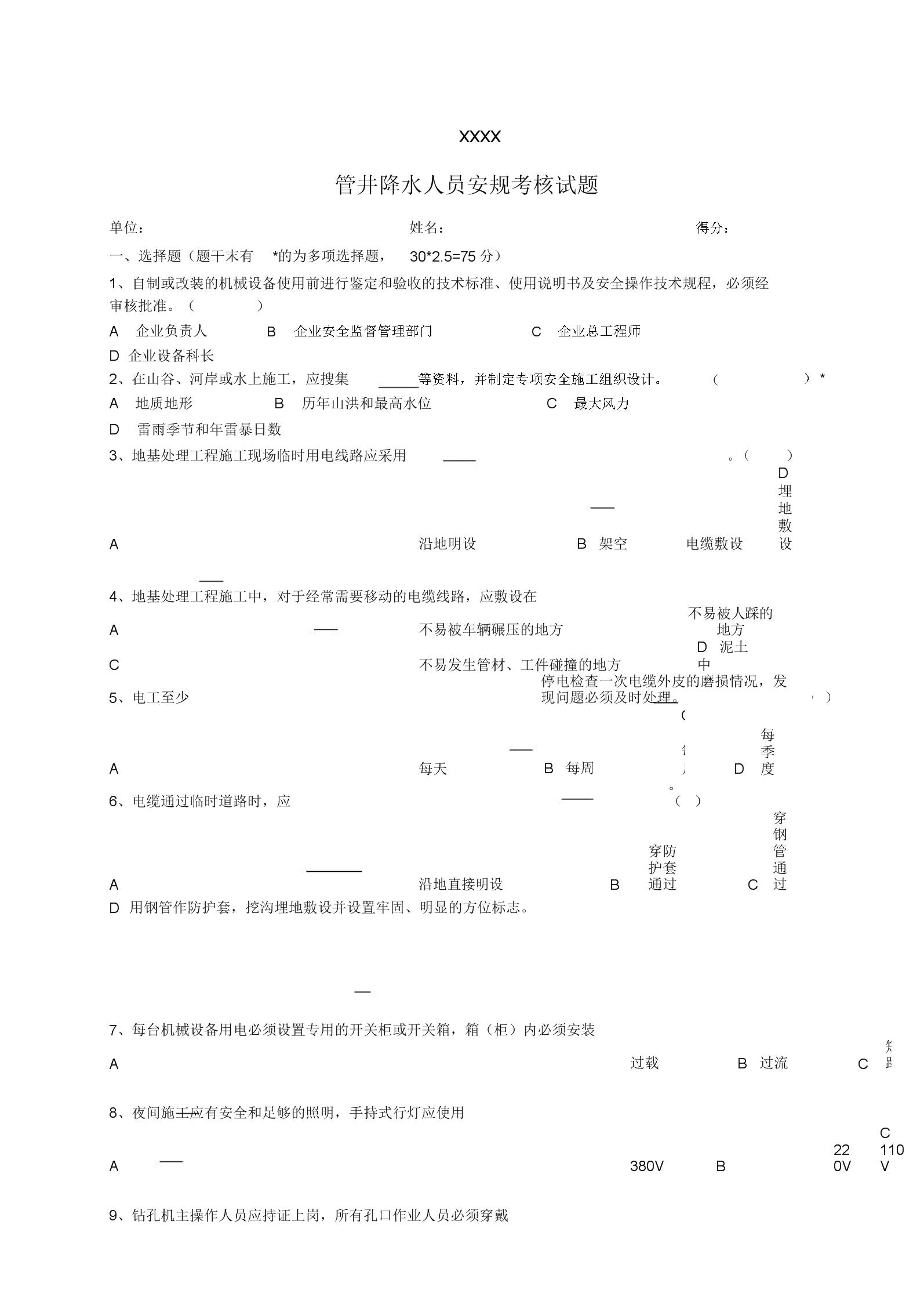 管井降水人员安规考试.docx