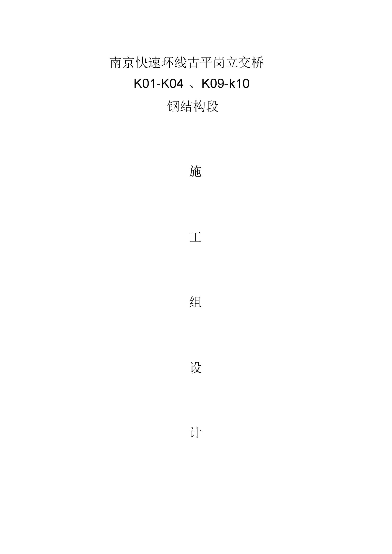 钢箱梁施工组织实施方案.docx