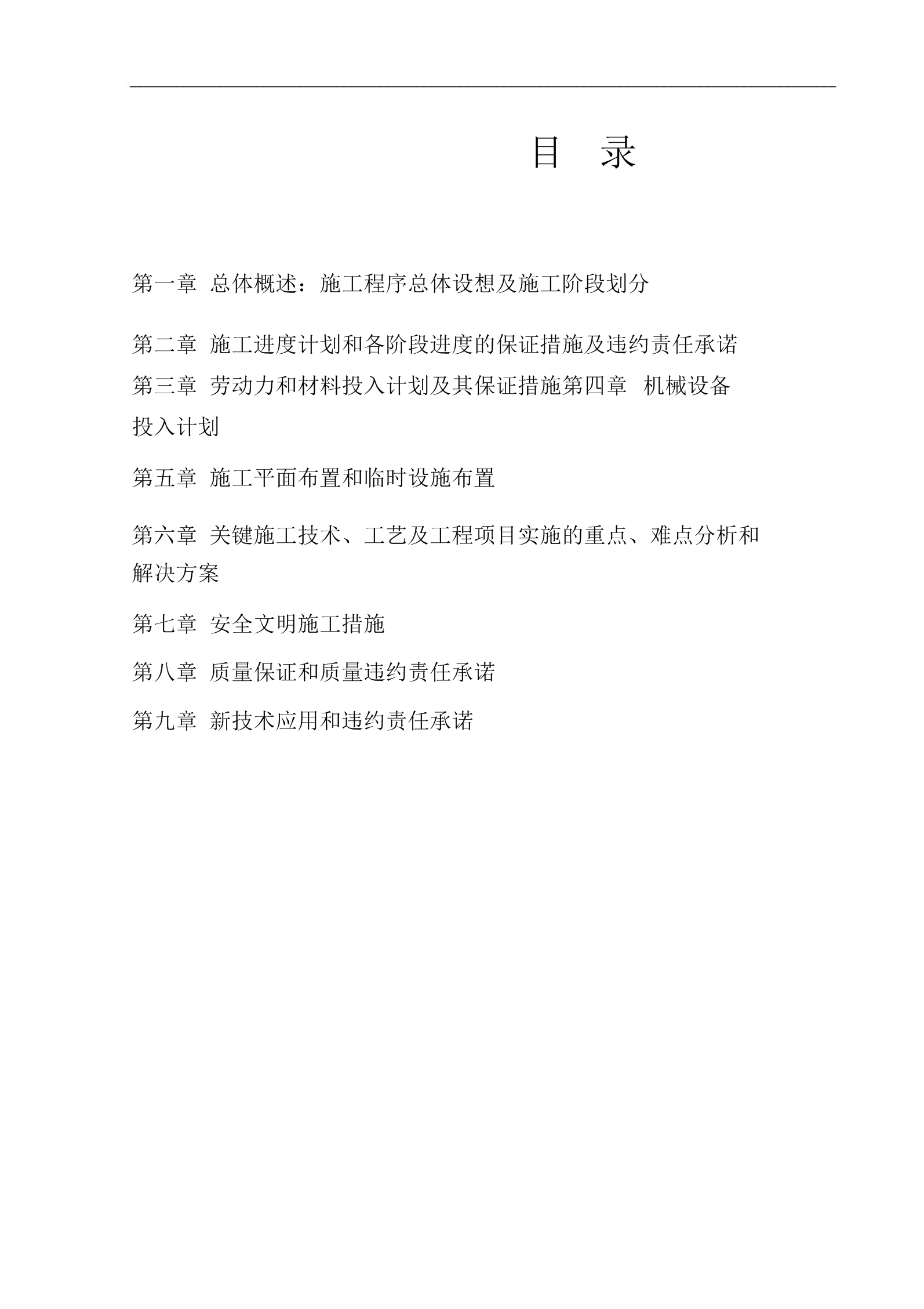 道路工程施工组织实施方案.docx