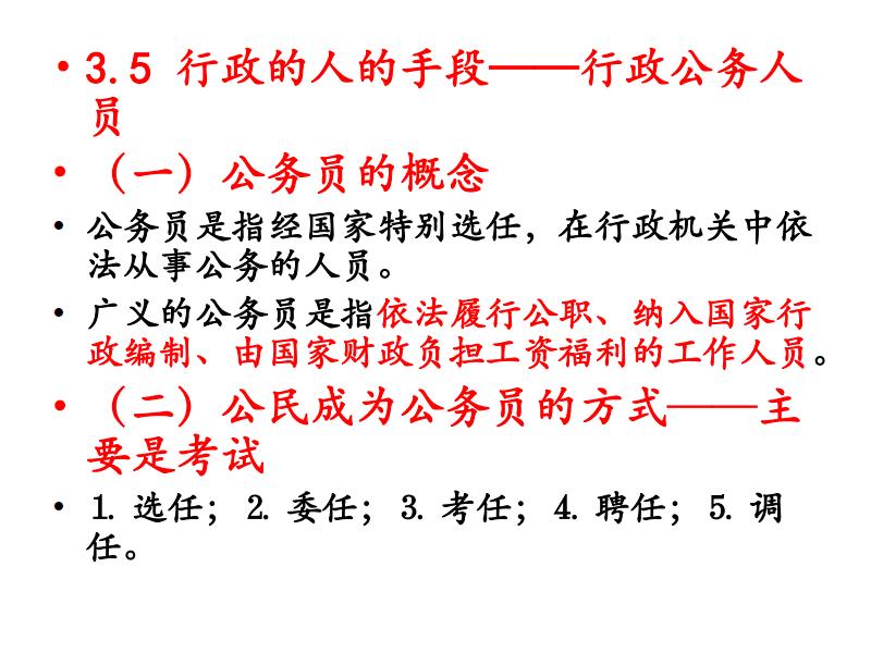 3.5行政的人的手段-行政公务人员.pdf