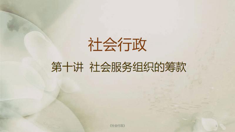 第十讲  社会服务组织的筹款.pdf
