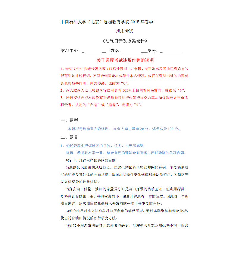 2015秋石大远程《油田开辟筹划设计》在线测验答案.pdf