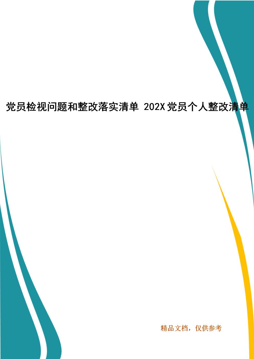 党员检视问题和整改落实清单 202X党员个人整改清单.docx