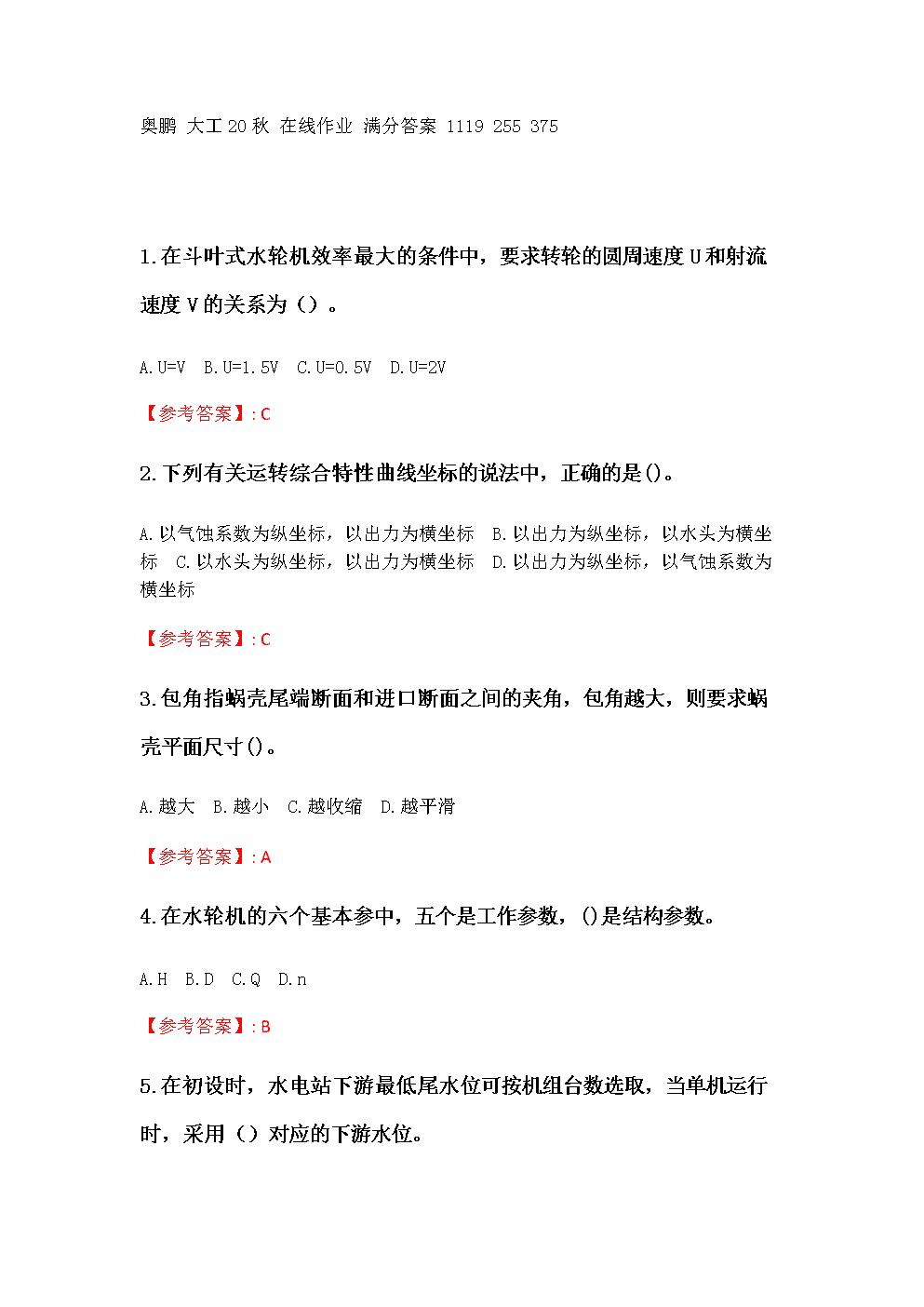 奥鹏 大工20秋《水电站建筑物》在线测试1 满分答案.doc