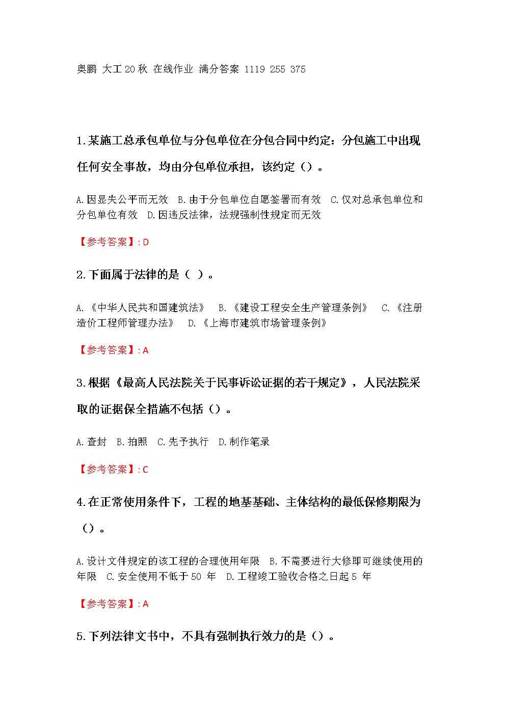奥鹏 大工20秋《建设工程法规》在线作业3 满分答案.doc