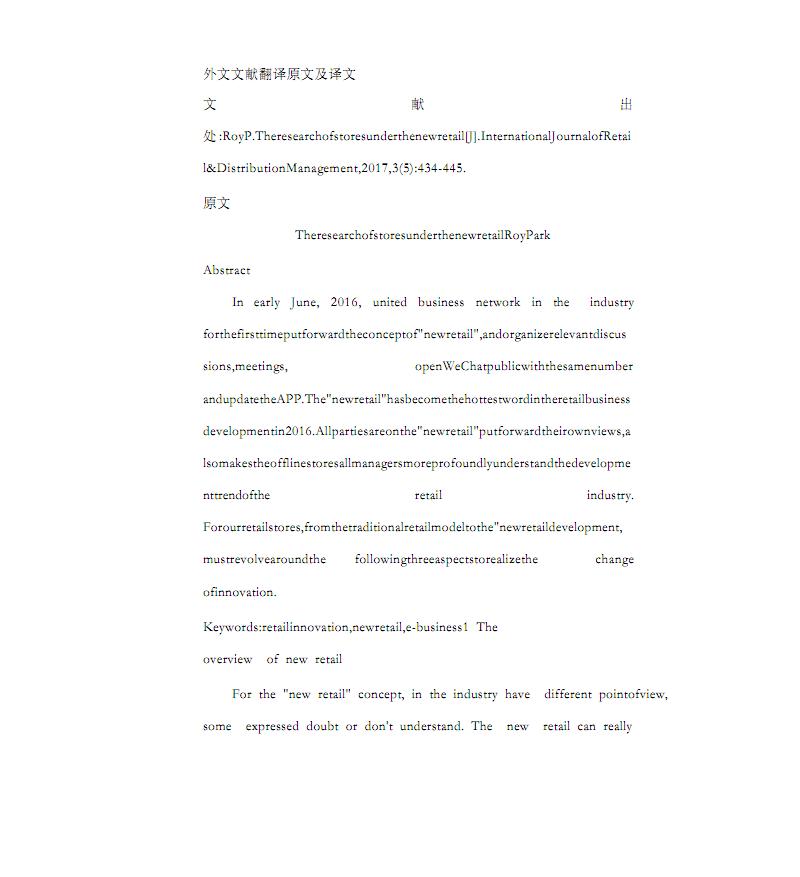 新零售下的实体店发展研究外文文献翻译2017.pdf