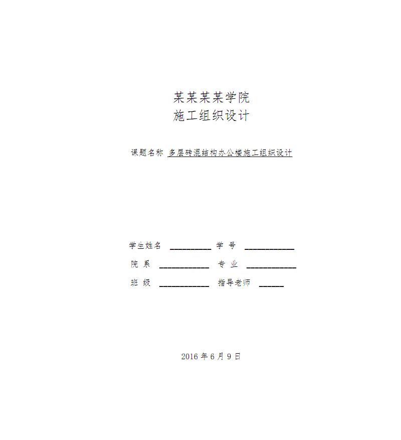 建筑工程施工设计方案范文完整版.pdf