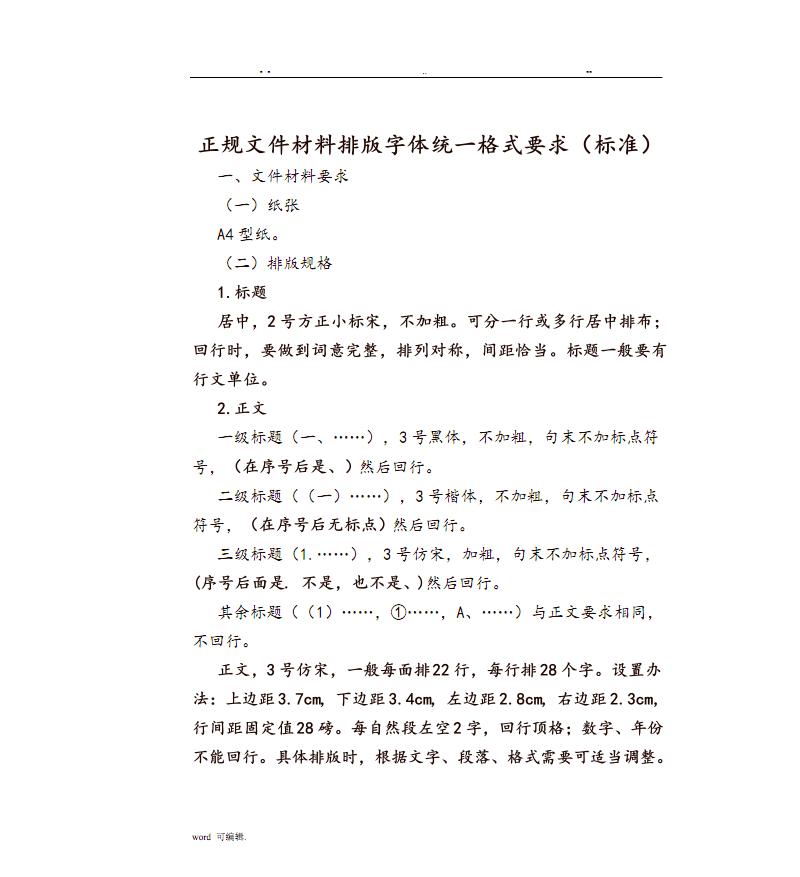 正规文件材料排版字体统一格式要求内容.pdf