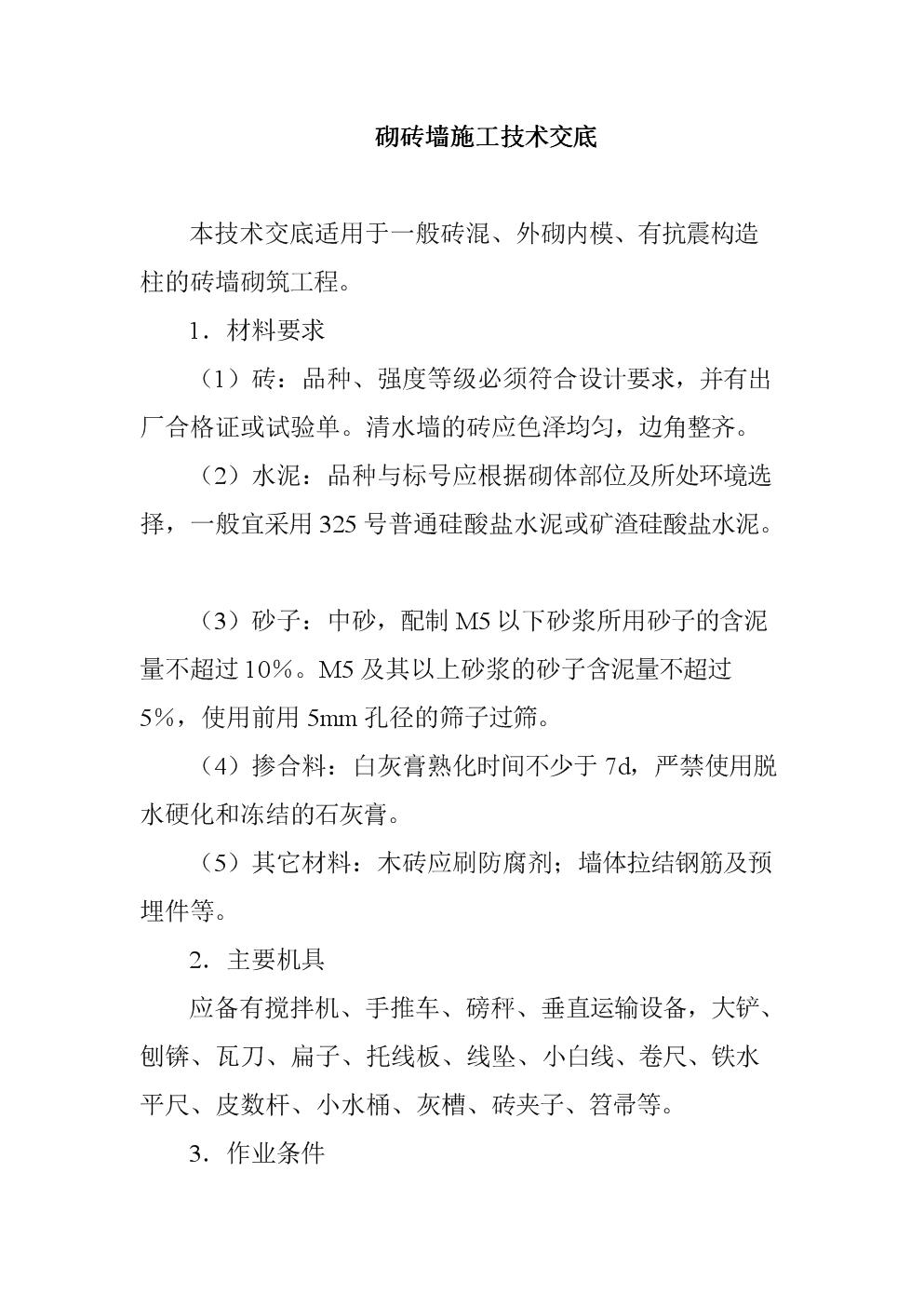 砌砖墙施工技术交底.doc
