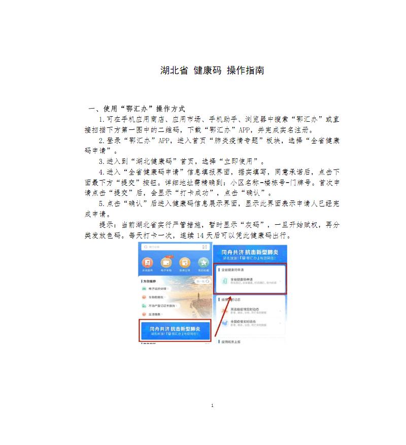 湖北健康码操作.pdf