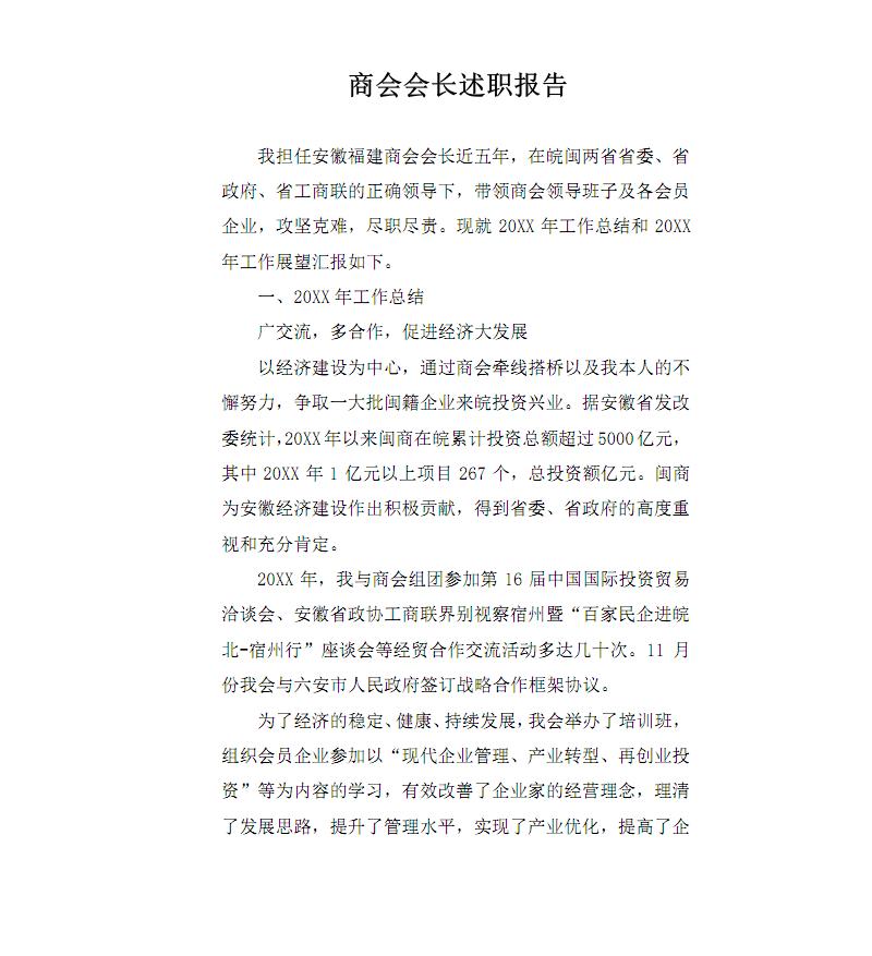 商会会长述职报告-述职报告例文.pdf