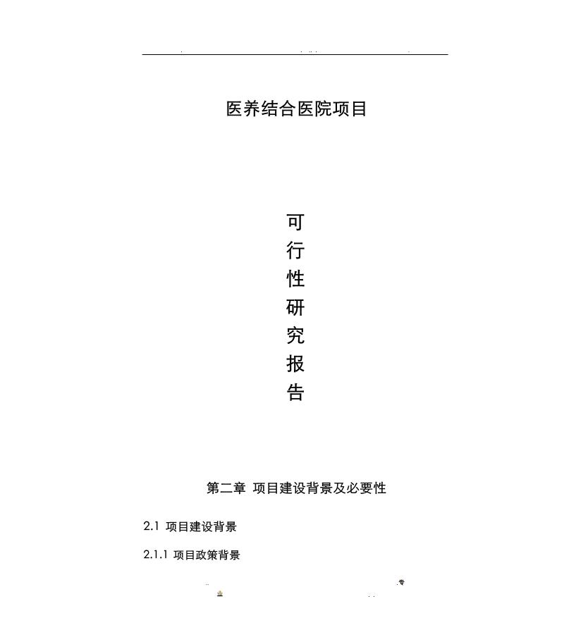 医养结合可行性研究报告解决方案计划解决方案实用文档-医养.pdf