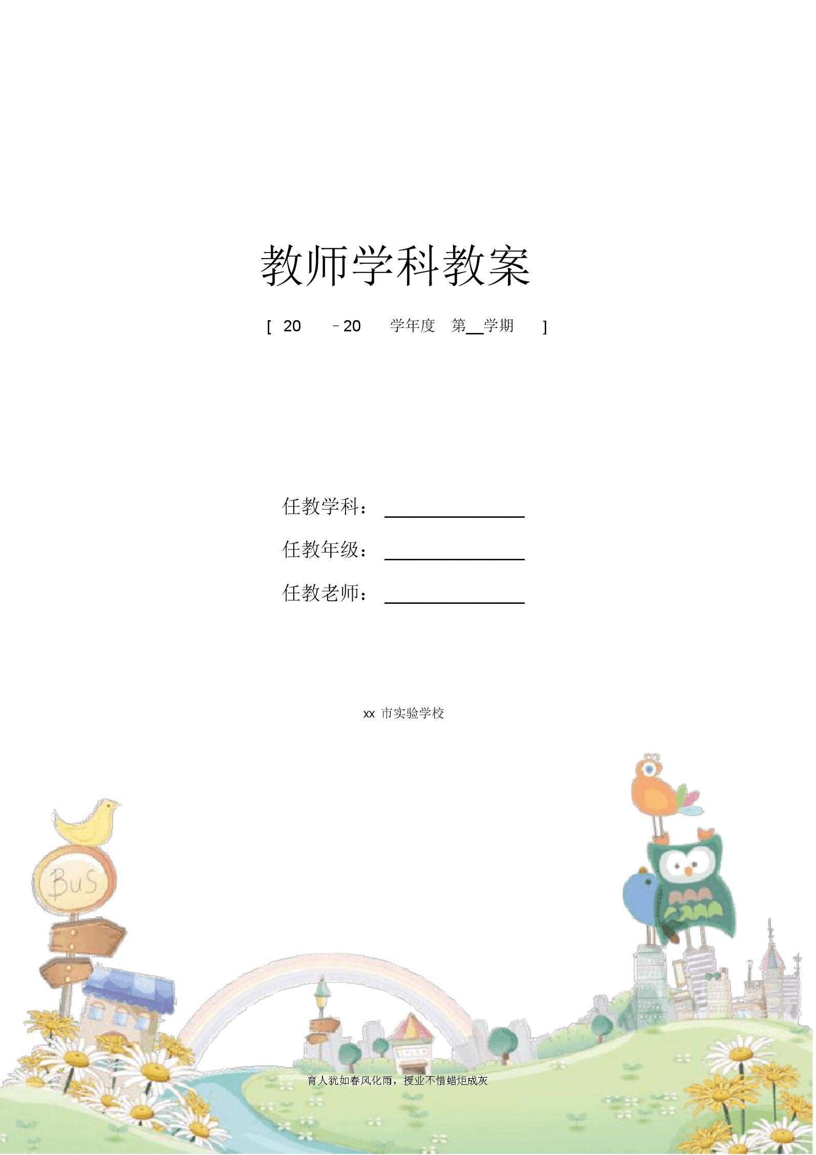 跨栏高手重点学习的教案新部编本.doc