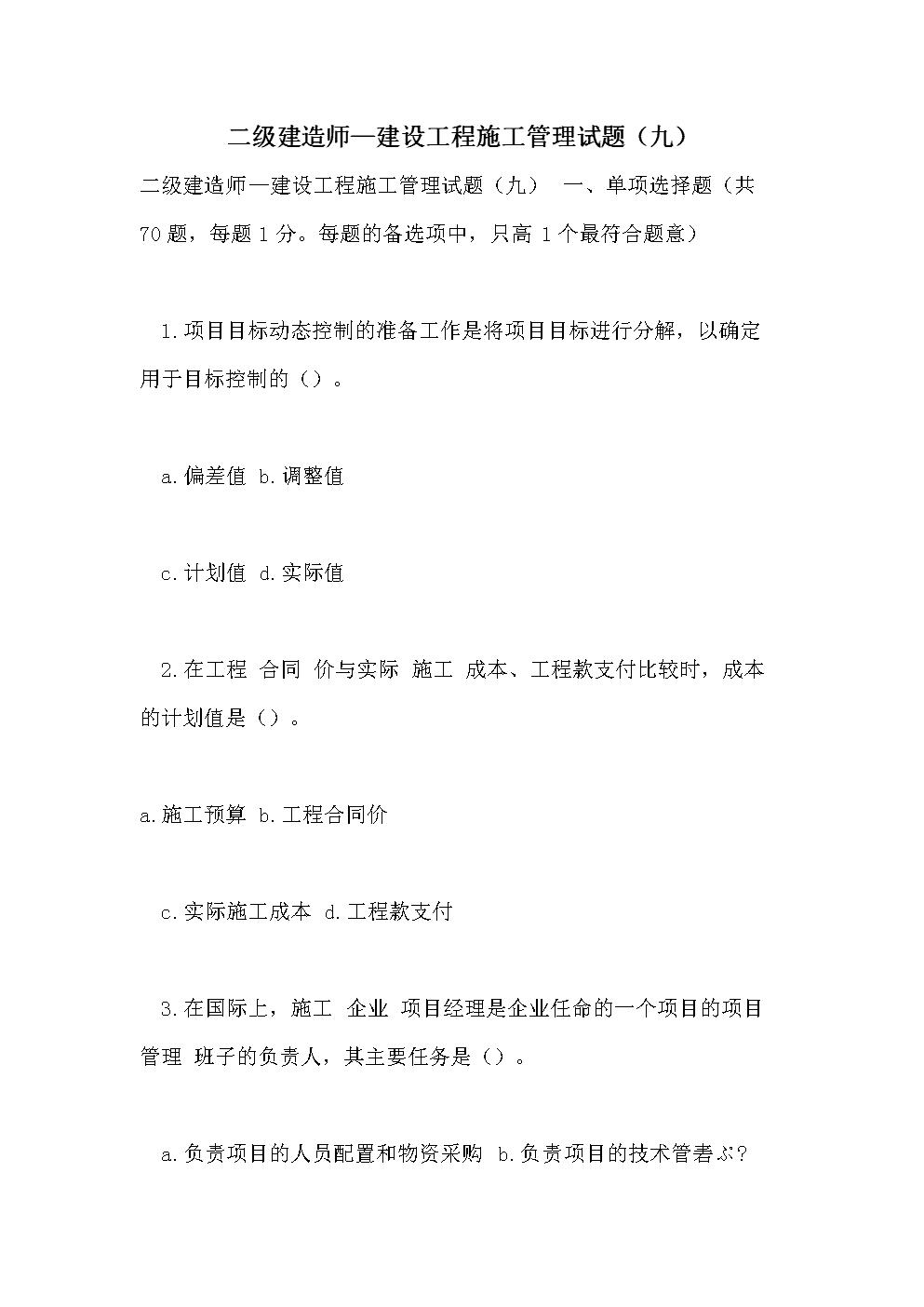 二级建造师—建设工程施工管理试题(九).doc