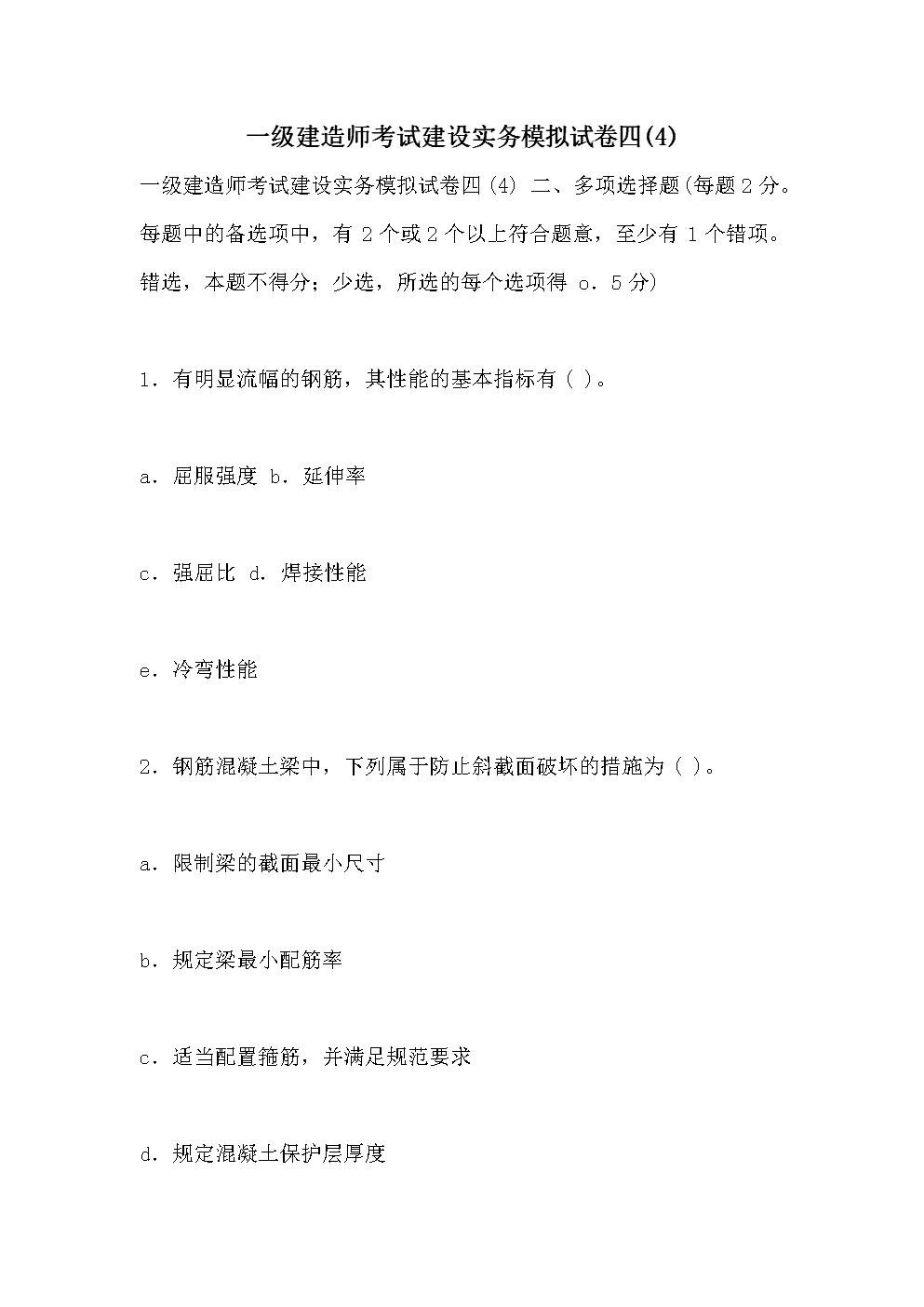 一级建造师考试建设实务模拟试卷四(4).doc