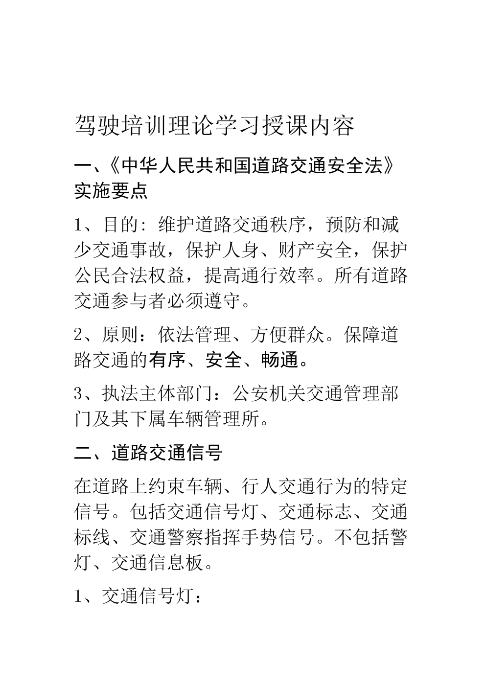 驾驶技术知名驾校理论课讲稿.doc