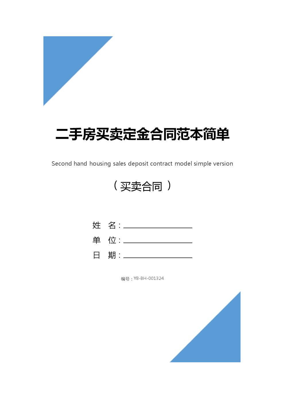 二手房买卖定金合同范本简单版(精篇).docx