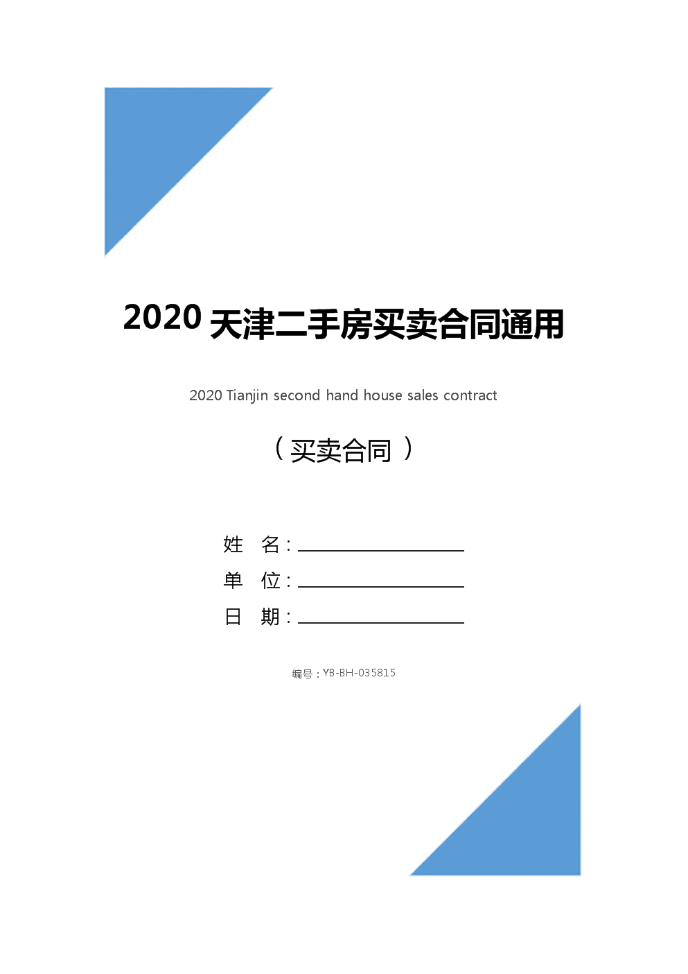 2020天津二手房买卖合同通用版.docx