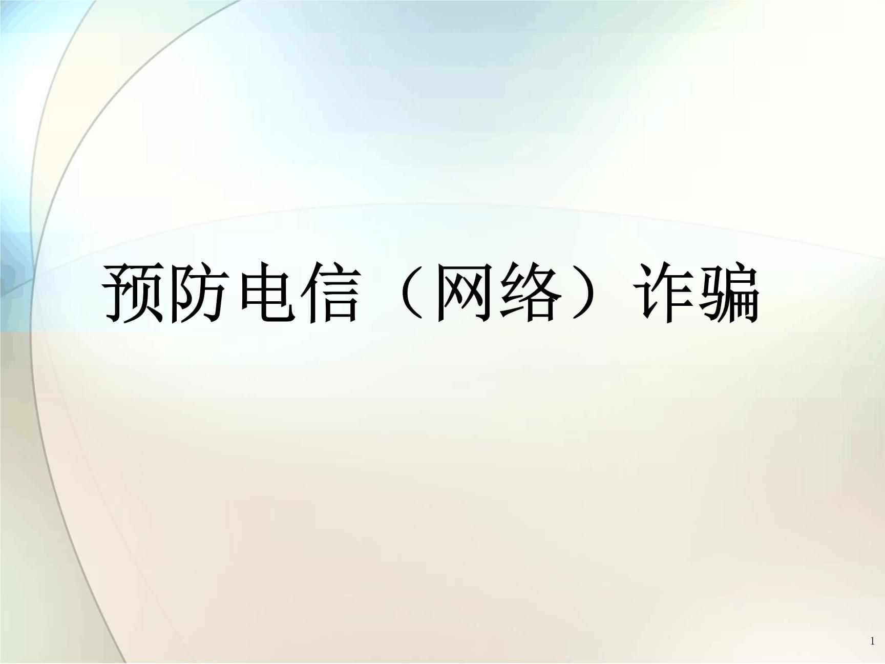 预防电信网络诈骗参考幻灯片.ppt