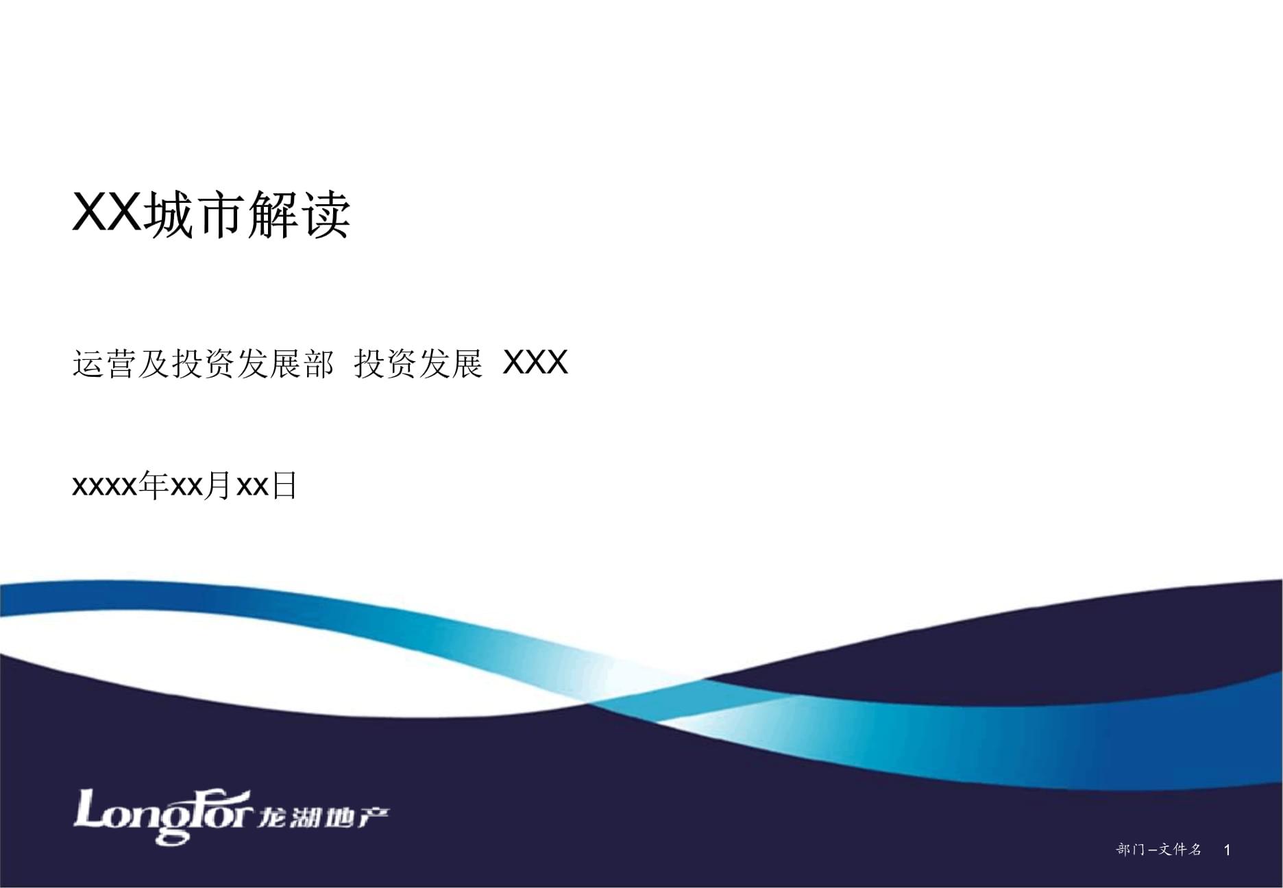 龙湖地产新进入城研究总结汇报模板内部.ppt