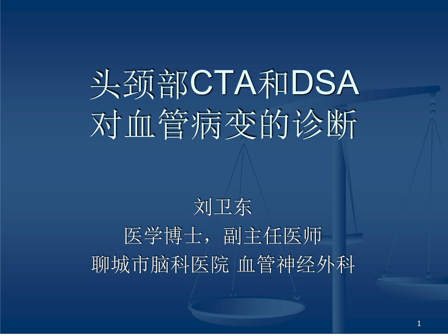 颅脑CTA和DSA对脑血管病变的诊断参考幻灯片.ppt