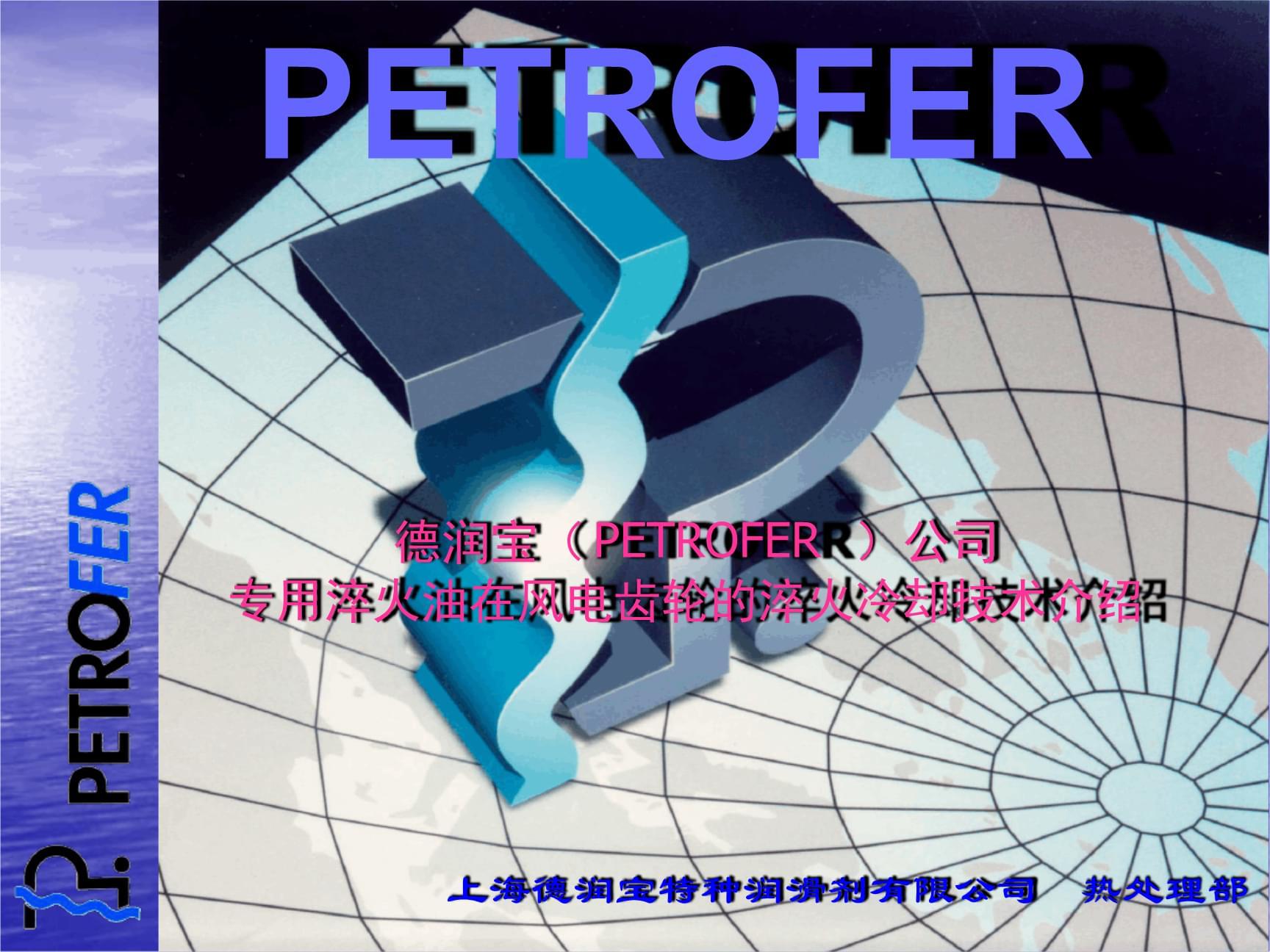 风电齿轮淬火油介绍2010-01.ppt