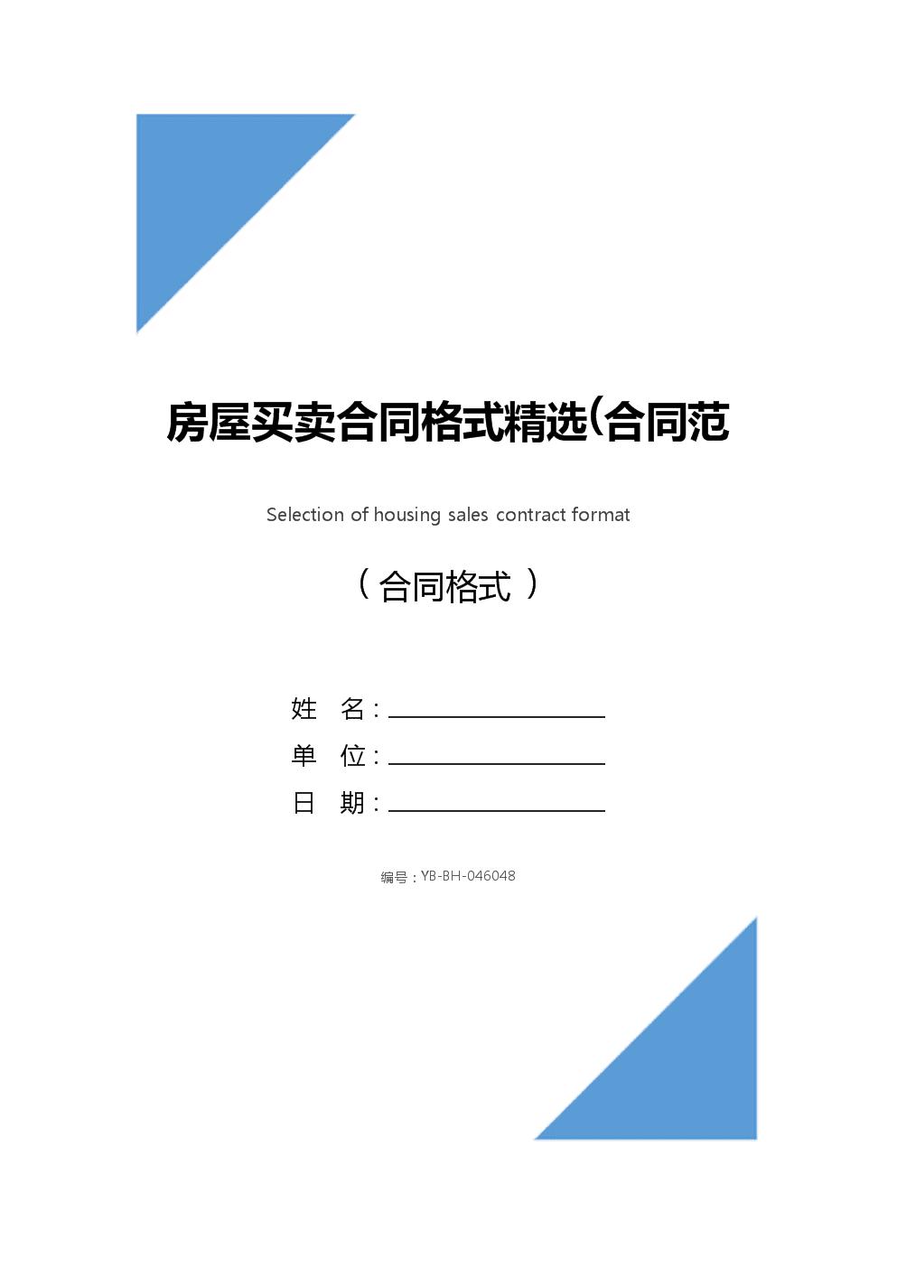 房屋买卖合同格式精选(合同范本).docx