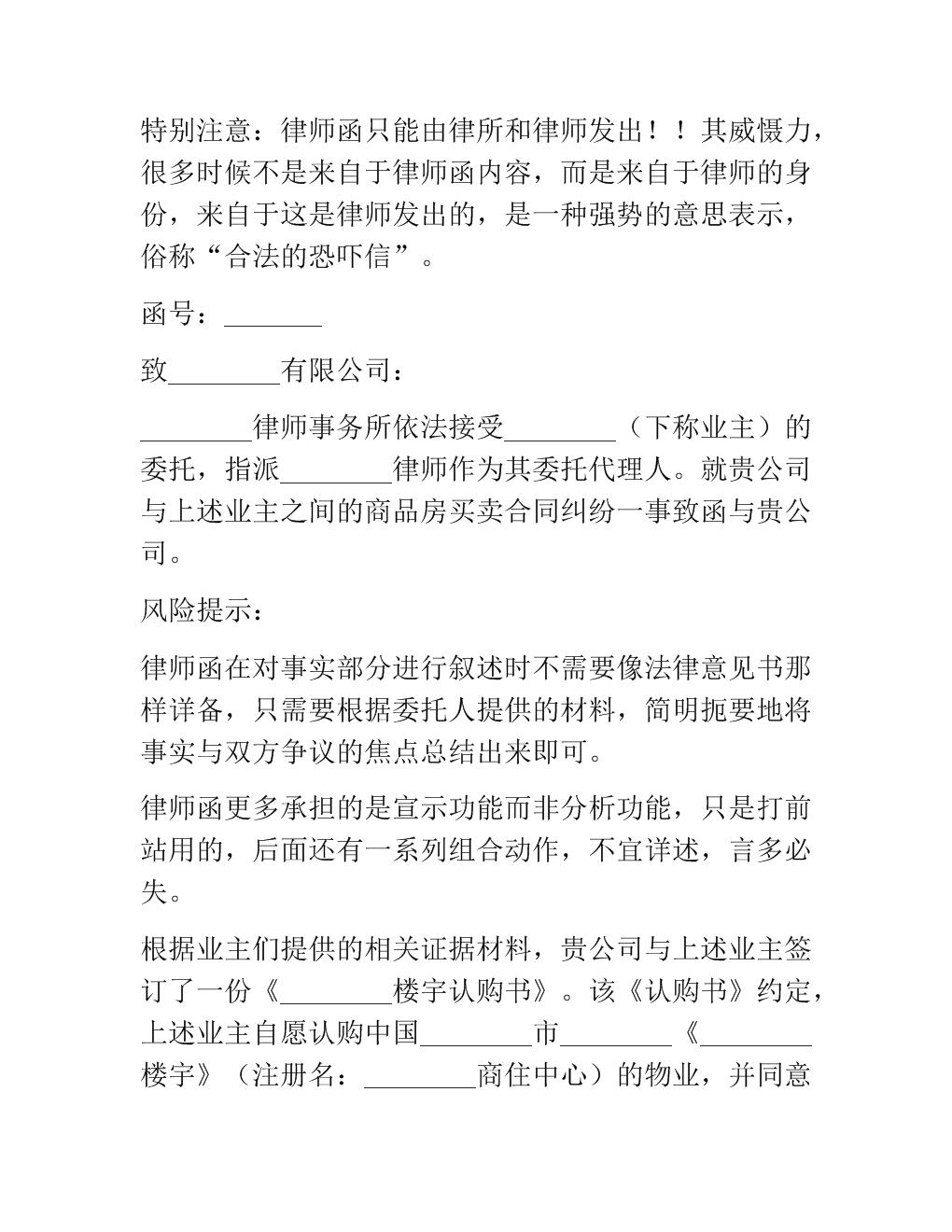 买卖合同纠纷律师函范本2018专业版(3).docx