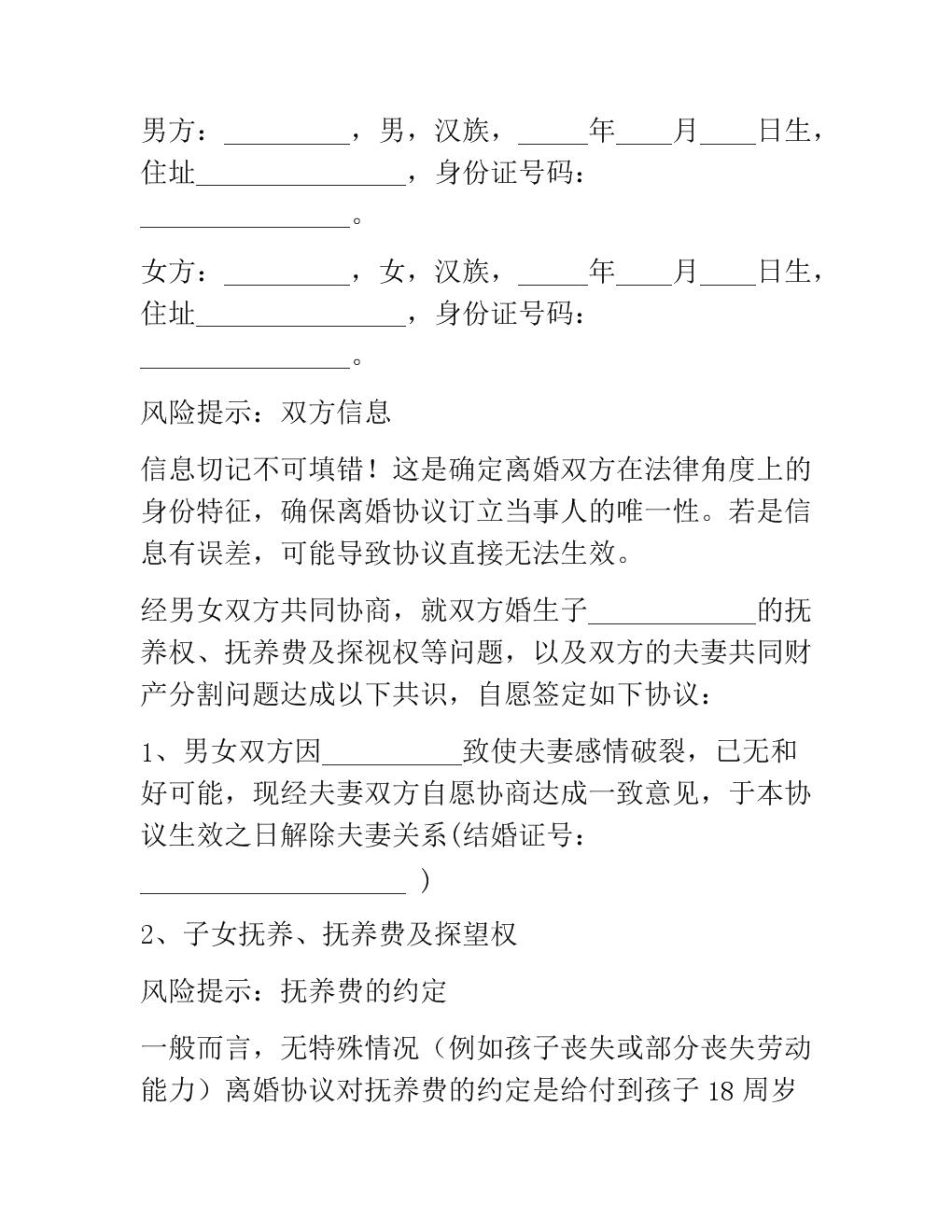 男方出轨离婚协议书范本2018新(4).docx图片